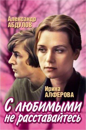 Скачать фильм С любимыми не расставайтесь (1979)