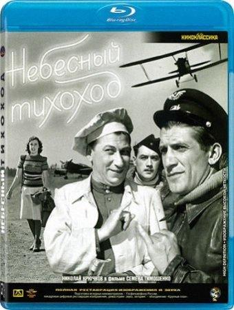 Скачать фильм Небесный тихоход (1945)