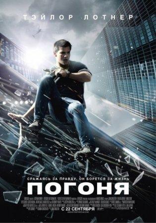 Скачать Погоня / Abduction (2011)