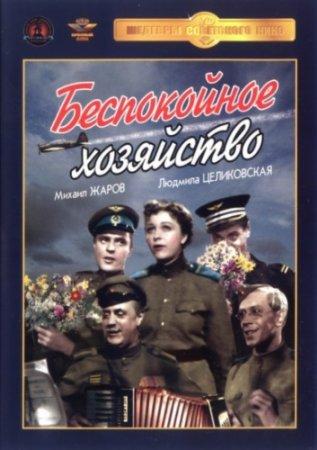 Скачать фильм Беспокойное хозяйство (1946) DVDRip