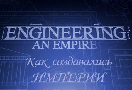 Скачать с letitbit Как создавались империи / Engineering an empire (2004-20 ...