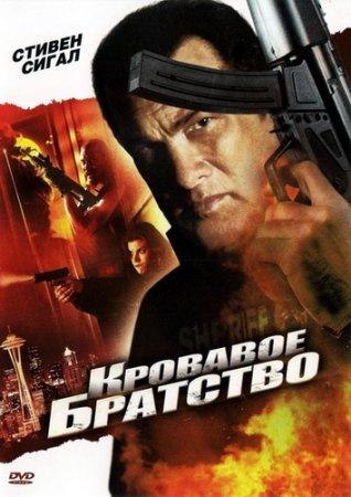 Скачать с letitbit Кровавое братство / True Justice: Brotherhood (2011)