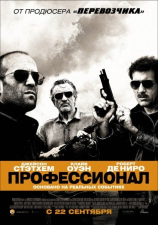 Скачать фильм Профессионал / Killer Elite (2011)