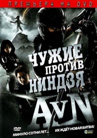 Скачать с letitbit Ниндзя против Чужих [2010]