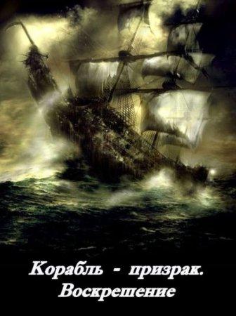 Скачать с letitbit Корабль - призрак. Воскрешение [2011] SATRip