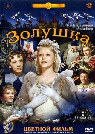 Скачать фильм Золушка (1947)
