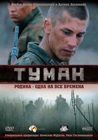 Скачать фильм Туман (2010)