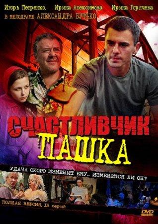 Скачать с letitbit Счастливчик Пашка (2011) DVDRip