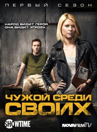 Скачать Чужой среди своих / Homeland (1 Сезон/2011/WEB-DLRip)