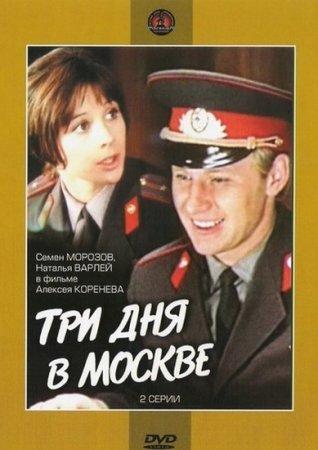 Скачать фильм Три дня в Москве (1974)