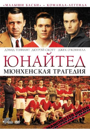 Скачать фильм Юнайтед. Мюнхенская трагедия / United (2011)