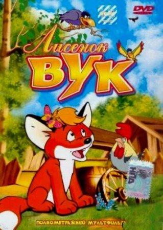 Скачать мультфильм Лисенок Вук [1981] DVDRip
