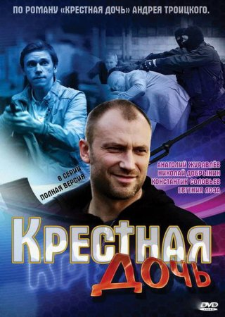 Скачать с letitbit Крестная дочь (2011) DVDRip