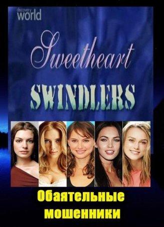 Скачать с letitbit Обаятельные мошенники / Sweetheart Swindlers (2009)