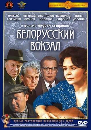 Скачать фильм Белорусский вокзал (1970)