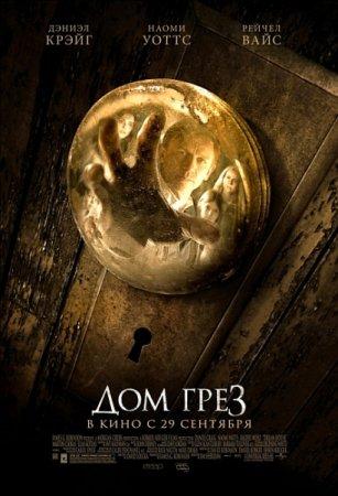 Скачать фильм Дом грёз / Dream House (2011)