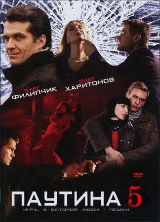 Скачать с letitbit Паутина – 5 (2011) SATRip