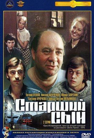 Скачать фильм Старший сын (1975)