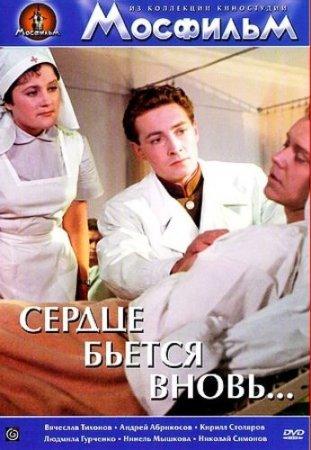 Скачать фильм Сердце бьется вновь (1956)
