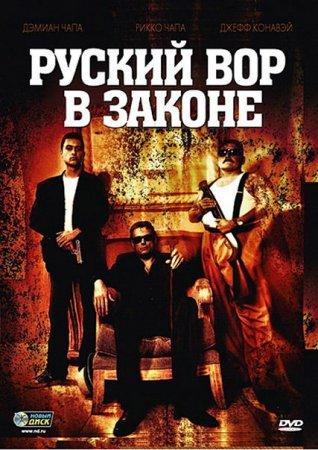 Скачать с letitbit Русский вор в законе / Ladron (2010)