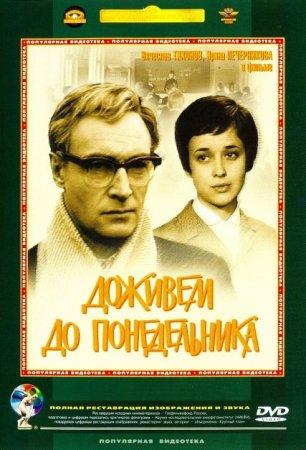 Скачать фильм Доживем до понедельника (1968)