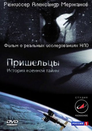 Скачать с letitbit Пришельцы. История военной тайны [2011] SATRip