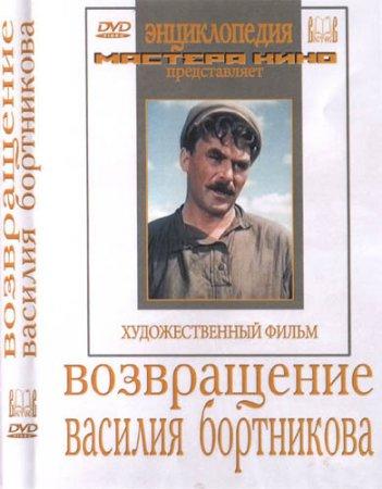 Скачать фильм Возвращение Василия Бортникова (1953)