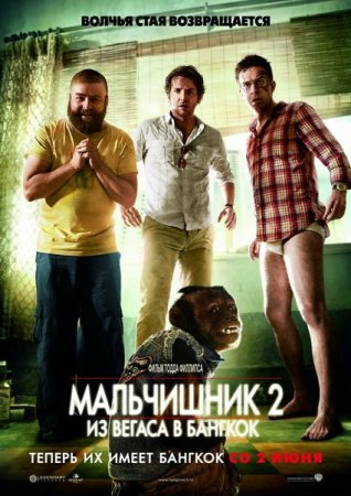 Скачать с letitbit Мальчишник 2: Из Вегаса в Бангкок / The Hangover Part II ...
