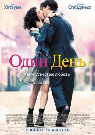 Скачать с letitbit Один день / One Day (2011)