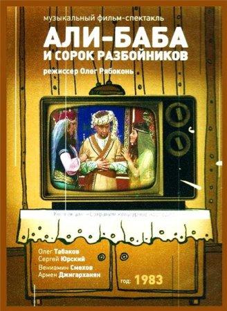 Скачать фильм Али-Баба и сорок разбойников (1983)