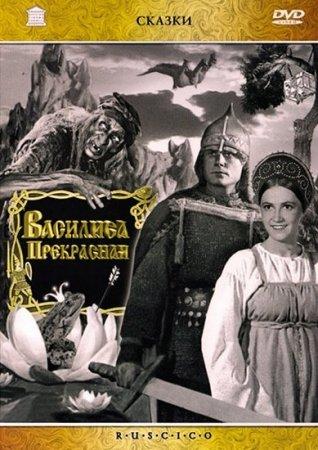 Скачать фильм Василиса Прекрасная (1939)