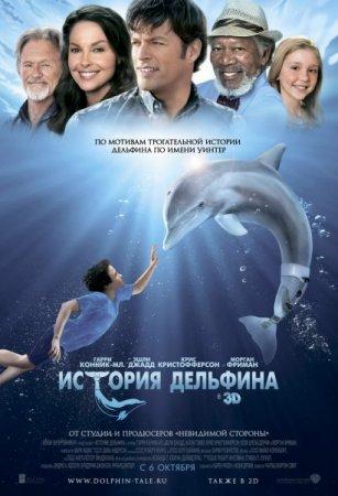 Скачать с letitbit  История дельфина / Dolphin Tale (2011)