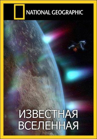 Скачать с letitbit Известная Вселенная / Known Universe (2011)