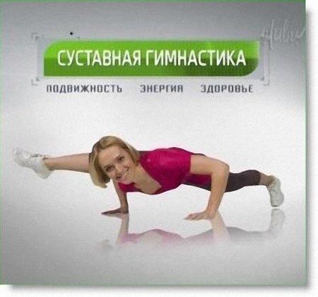 Скачать с letitbit Суставная гимнастика (2011)