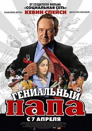 Скачать с letitbit Гениальный папа / Father of Invention (2010)
