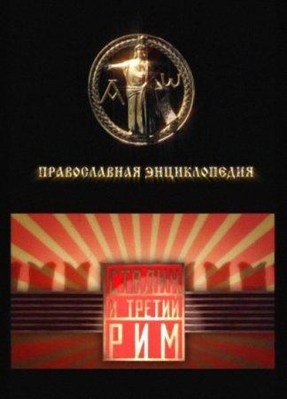 Скачать с letitbit Сталин и 3-й Рим (2006)