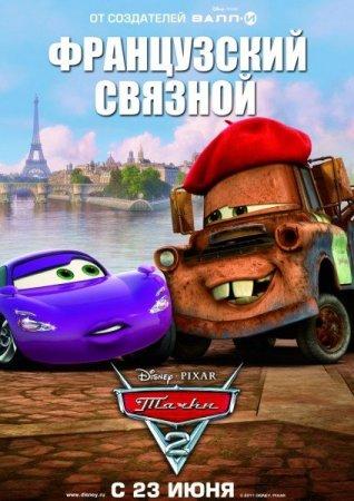 Скачать мультфильм Тачки 2 / Cars 2 (2011)