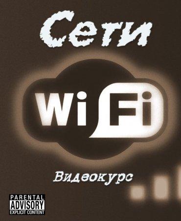 Скачать с letitbit Сети Wi-Fi [2010, RUS]