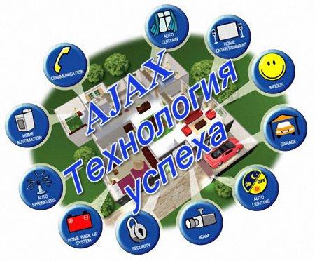 Скачать с letitbit AJAX Технология успеха [2011, RUS]
