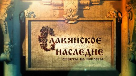 Скачать с letitbit Славянское наследие. Ответы на вопросы. 2011 WEBRip
