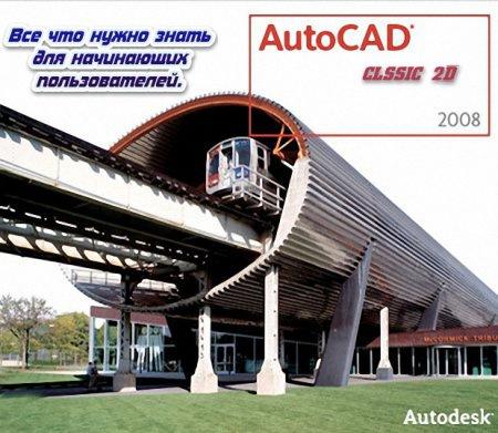 Скачать с letitbit AutoCAD clssic 2D. Все что нужно знать для начинающих по ...
