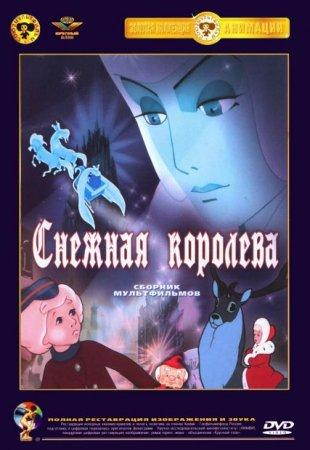 Скачать мультфильм Снежная королева (1957)
