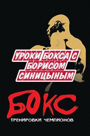 Скачать с letitbit Уроки бокса с Борисом Синицыным [2010, RUS]