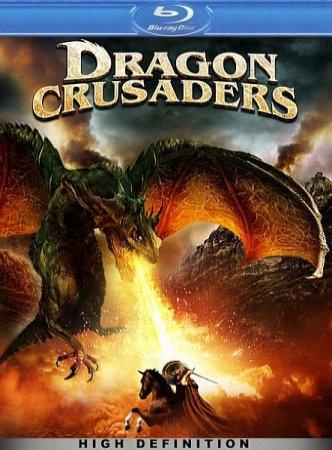 Скачать фильм Драконьи крестоносцы / Dragon Crusaders (2011)