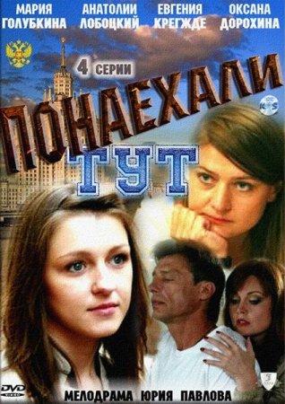 Скачать с letitbit Понаехали тут (2011)