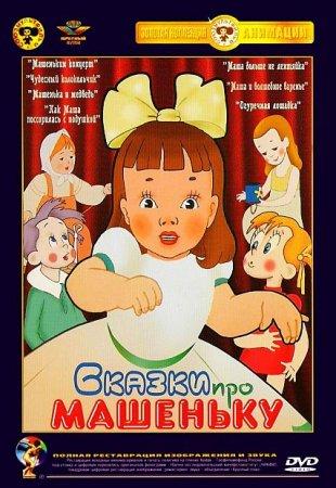 Скачать мультфильм Сказки про Машеньку. Сборник мультфильмов (1948-1985)