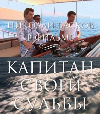 Скачать с letitbit Николай Басков. Капитан своей судьбы  [2011]