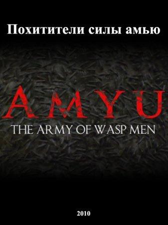 Скачать с letitbit Похитители силы амью / Amyu. The Army of Wasp Men (2010)