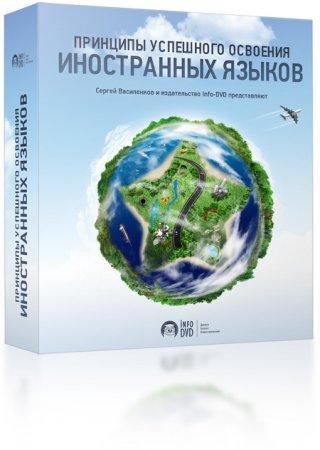 Скачать с letitbit Принципы успешного освоения иностранных языков [2011]