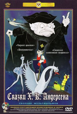 Скачать мультфильм Сказки Г.Х. Андерсена. Сборник мультфильмов (1956-1976)